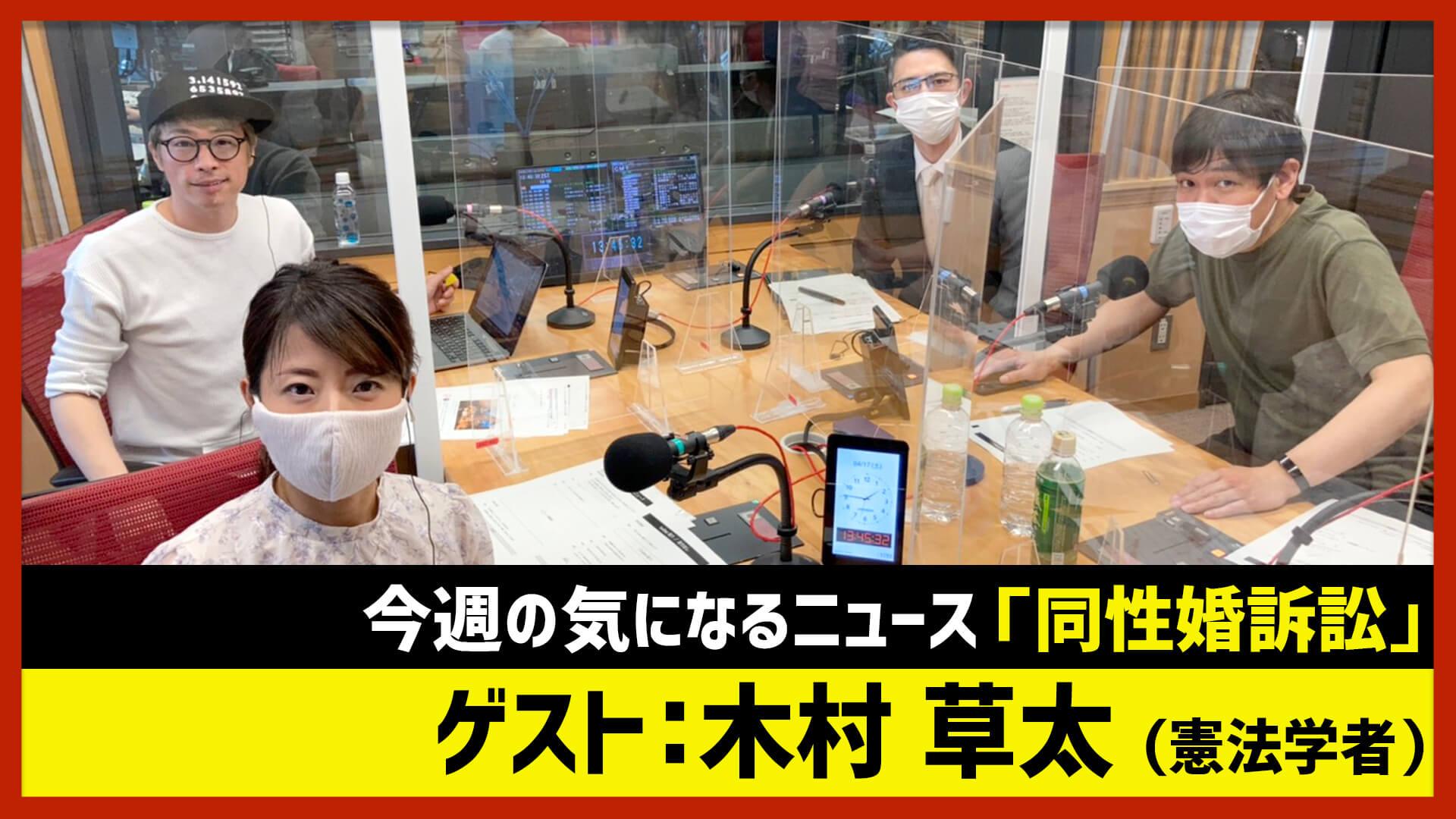 【田村淳のNewsCLUB】ゲスト: 木村草太さん(2021年4月17日前半)