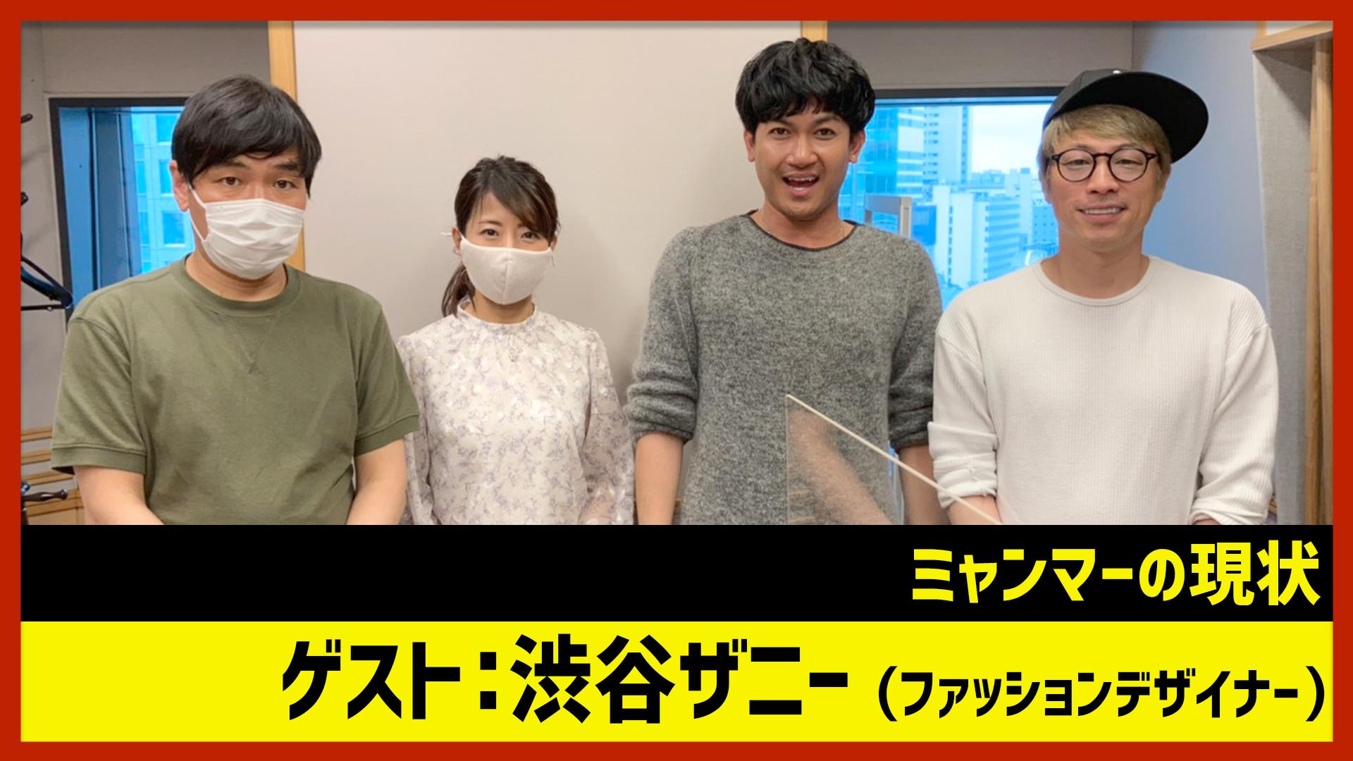 【田村淳のNewsCLUB】ゲスト: 渋谷ザニーさん(2021年4月17日後半)