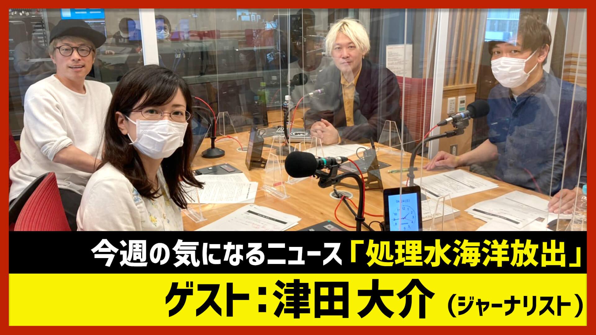 【田村淳のNewsCLUB】ゲスト: 津田大介さん(2021年4月24日前半)