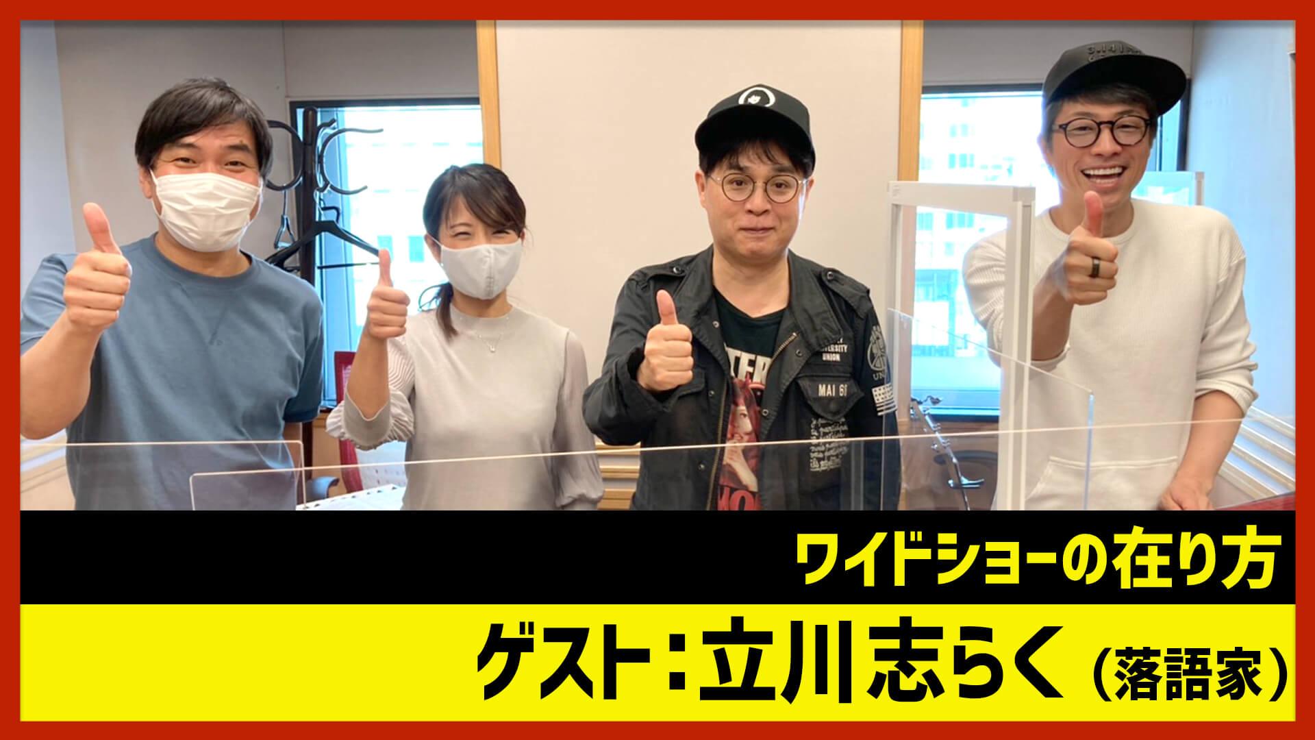【田村淳のNewsCLUB】ゲスト: 立川志らくさん(2021年5月1日後半)