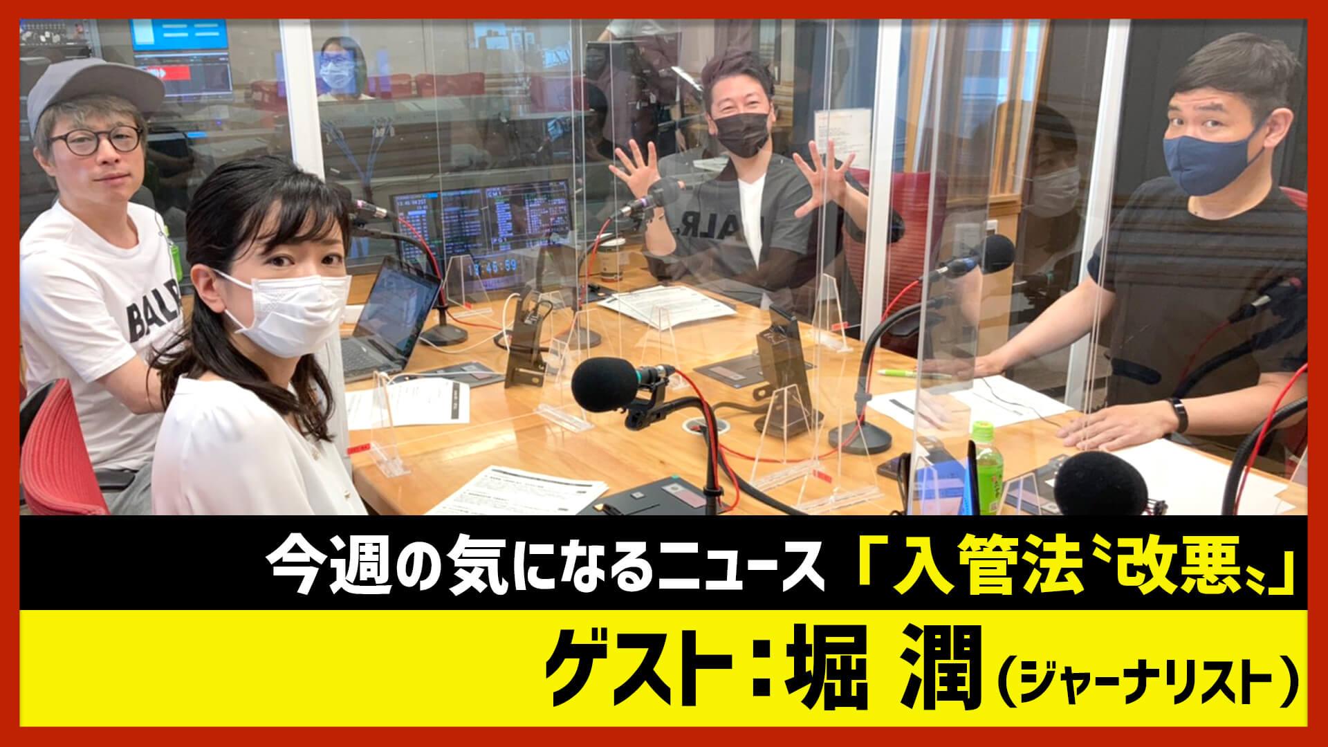 【田村淳のNewsCLUB】ゲスト: 堀潤さん(2021年5月8日前半)