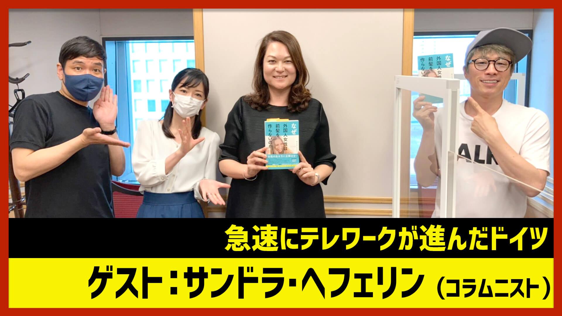【田村淳のNewsCLUB】ゲスト: サンドラ・ヘフェリンさん(2021年5月8日後半)