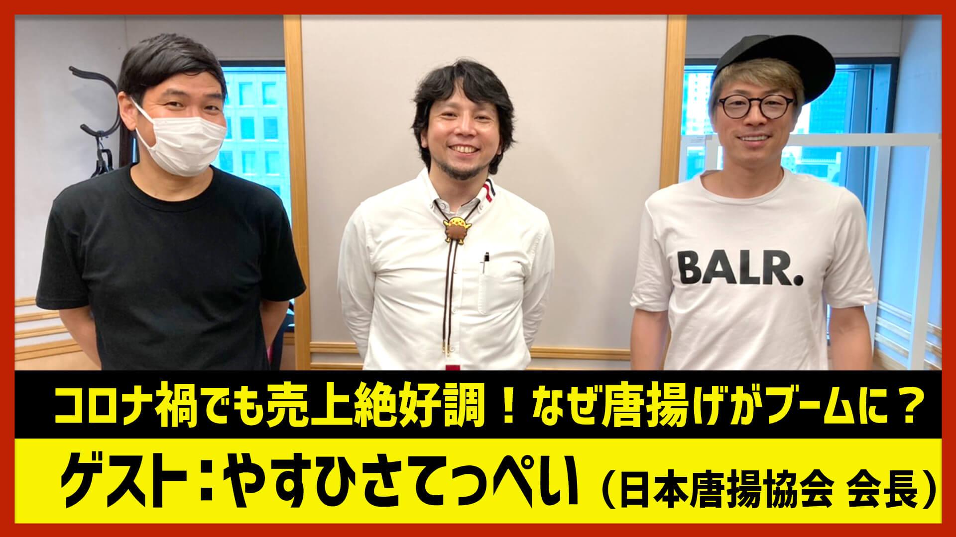 【田村淳のNewsCLUB】ゲスト: やすひさてっぺいさん(2021年6月5日後半)