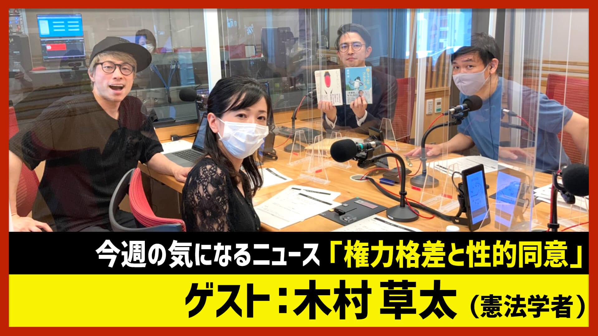 【田村淳のNewsCLUB】ゲスト: 木村草太さん(2021年6月12日前半)