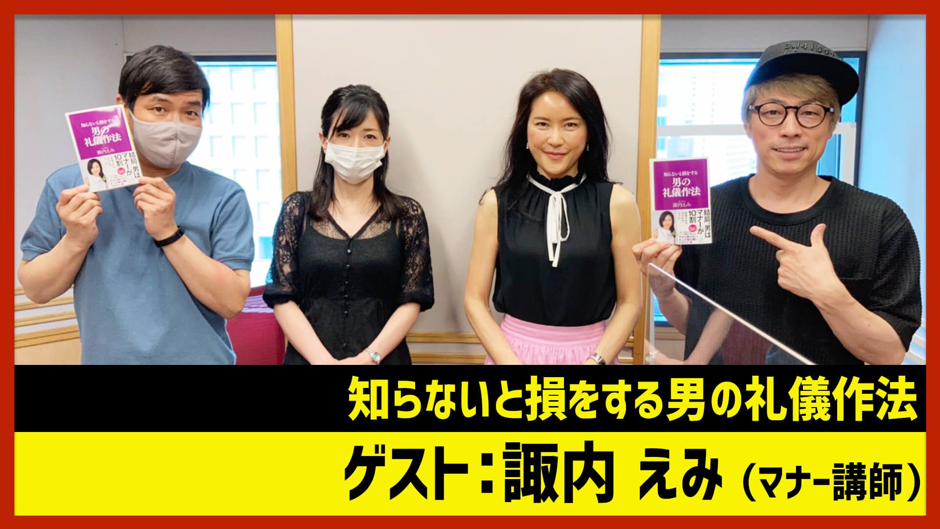 【田村淳のNewsCLUB】ゲスト: 諏内えみさん(2021年6月5日後半)