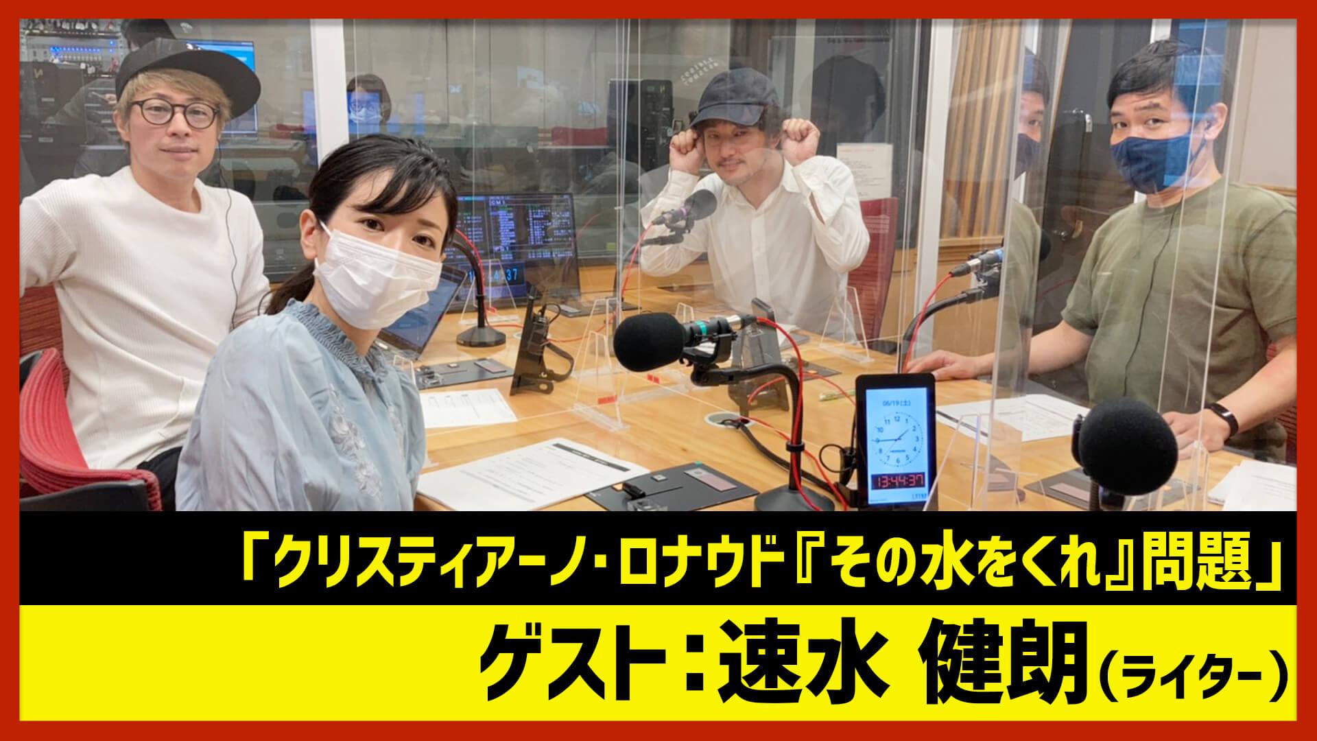 【田村淳のNewsCLUB】ゲスト: 速水健朗さん(2021年6月19日前半)