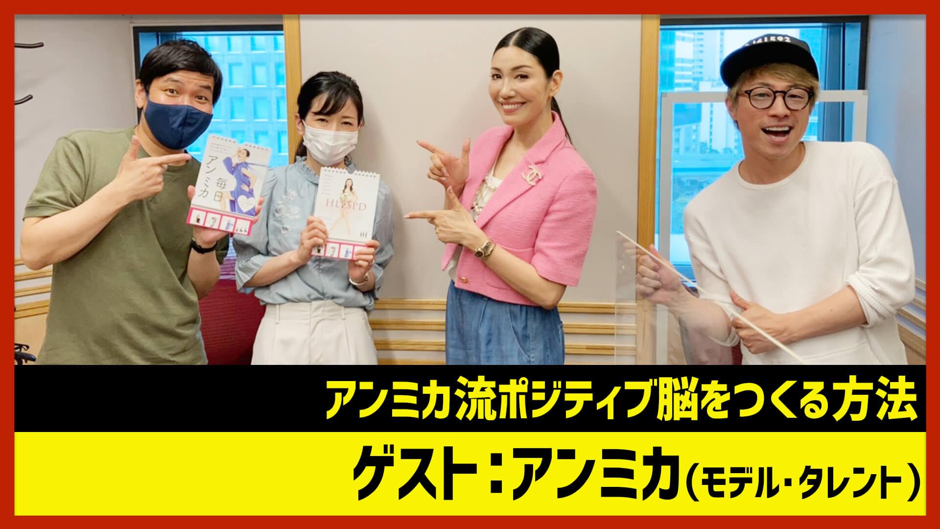 【田村淳のNewsCLUB】ゲスト: アンミカさん(2021年6月19日後半)