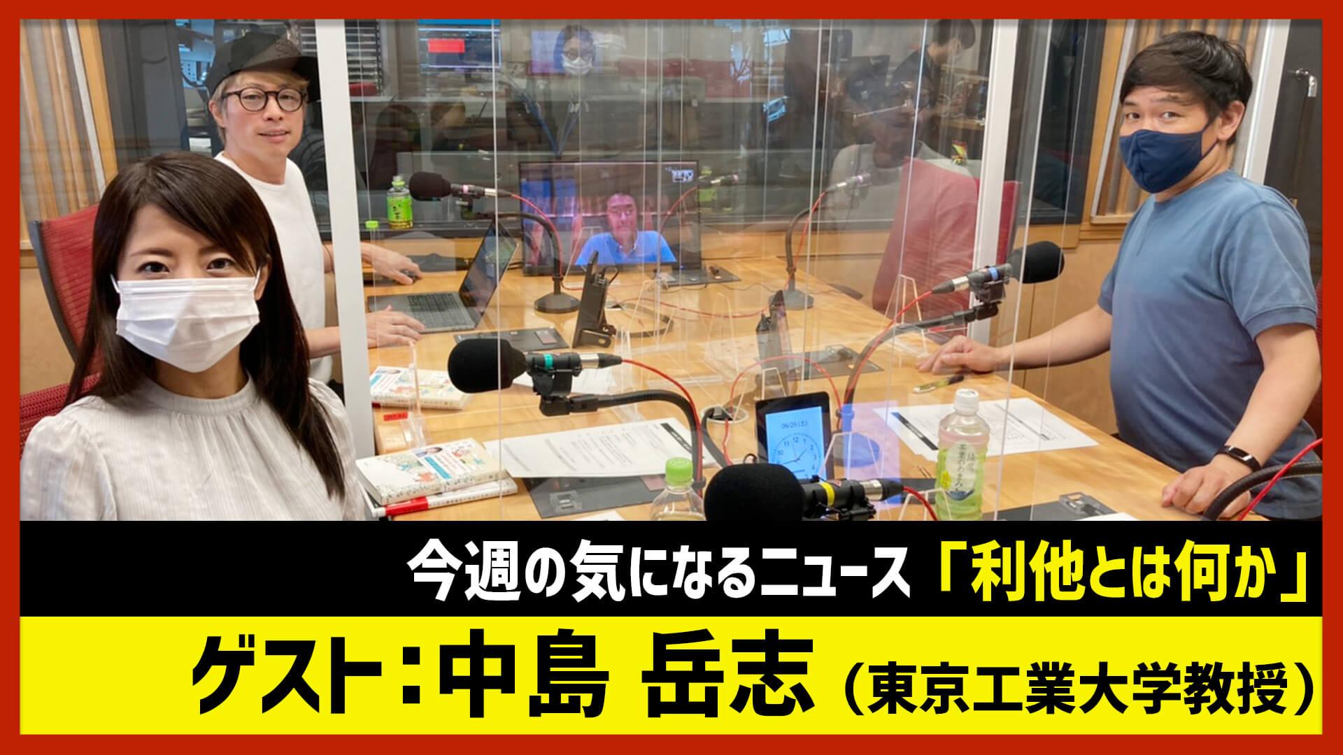 【田村淳のNewsCLUB】ゲスト: 中島岳志さん(2021年6月26日前半)