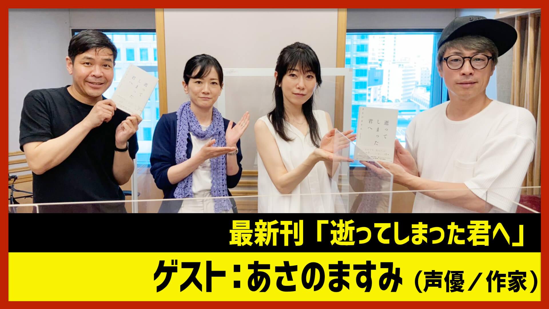 【田村淳のNewsCLUB】ゲスト: あさのますみ(浅野真澄)さん(2021年7月3日)