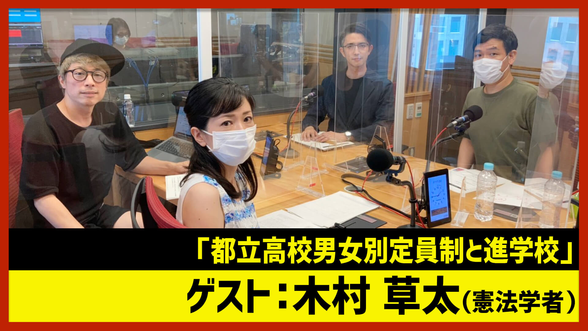 【田村淳のNewsCLUB】ゲスト: 木村草太さん(2021年7月17日前半)