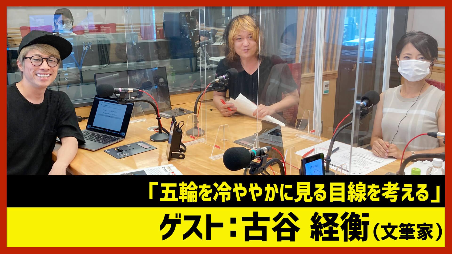 【田村淳のNewsCLUB】ゲスト: 古谷経衡さん(2021年7月24日前半)