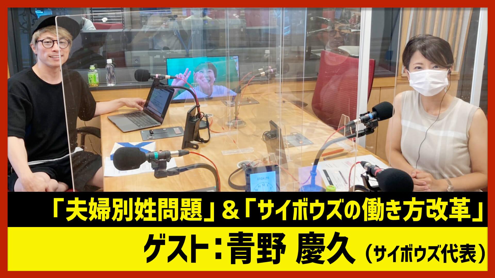 【田村淳のNewsCLUB】ゲスト: 青野慶久さん(2021年7月24日後半)