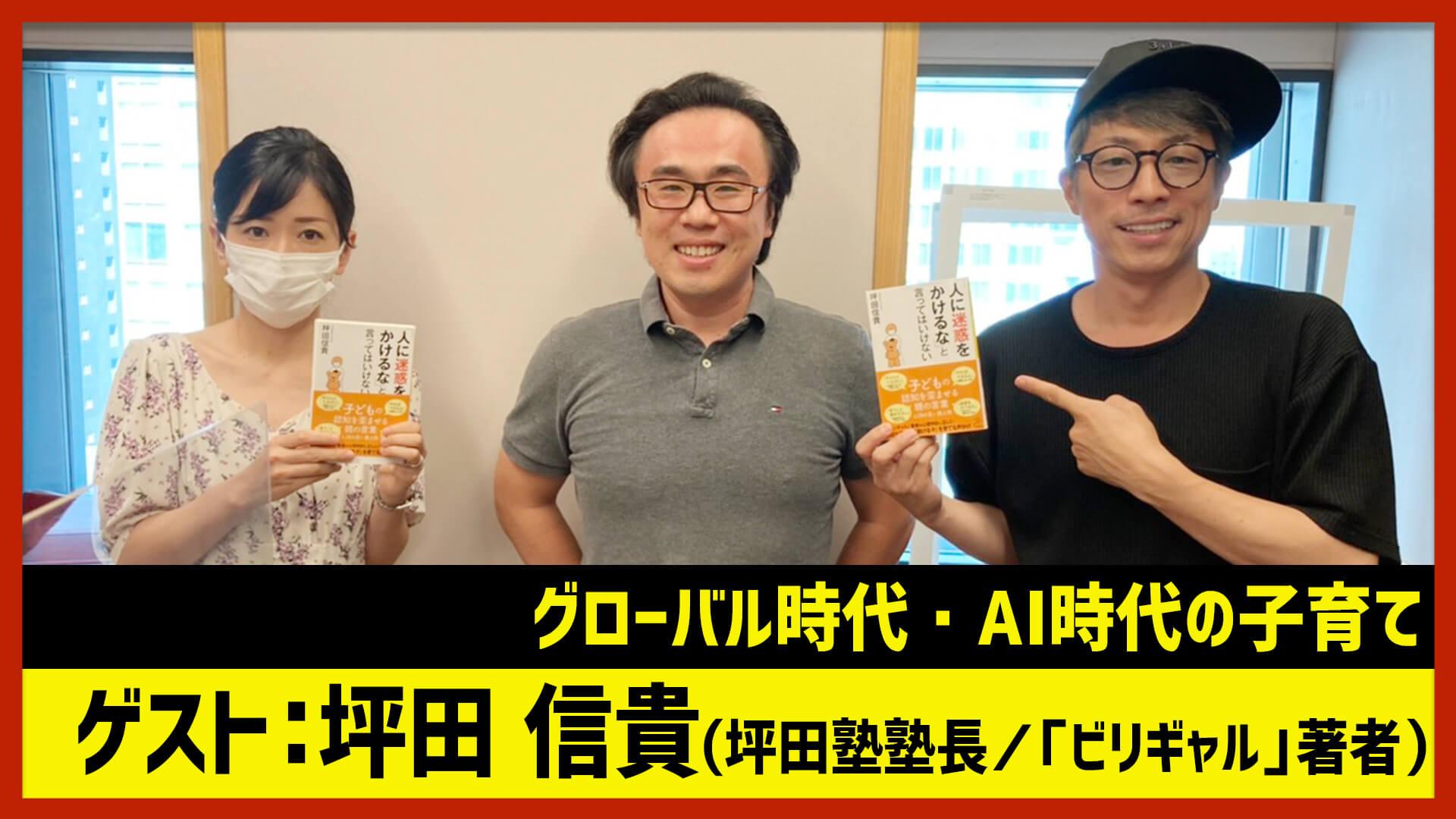【田村淳のNewsCLUB】ゲスト: 坪田信貴さん(2021年7月31日後半)