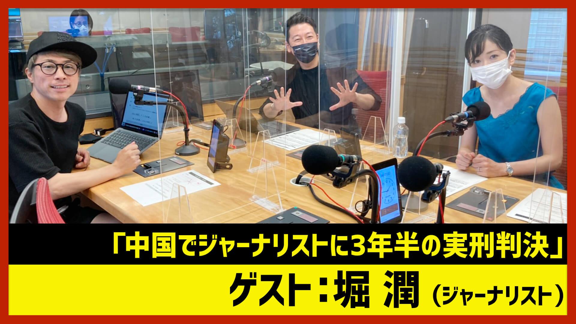 【田村淳のNewsCLUB】ゲスト: 堀潤さん(2021年8月7日前半)