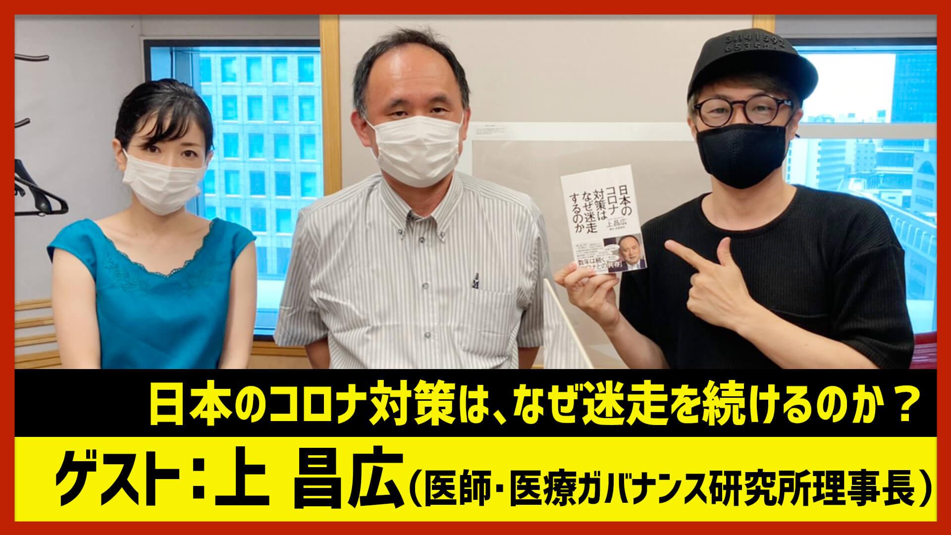 【田村淳のNewsCLUB】ゲスト: 上昌広さん(2021年8月7日後半)