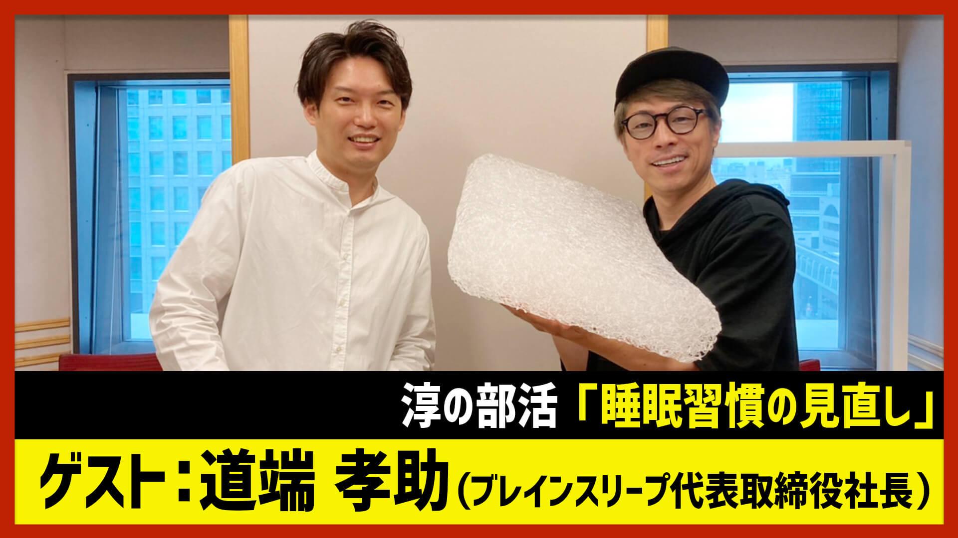 【田村淳のNewsCLUB】ゲスト: 道端孝助さん(2021年9月4日)