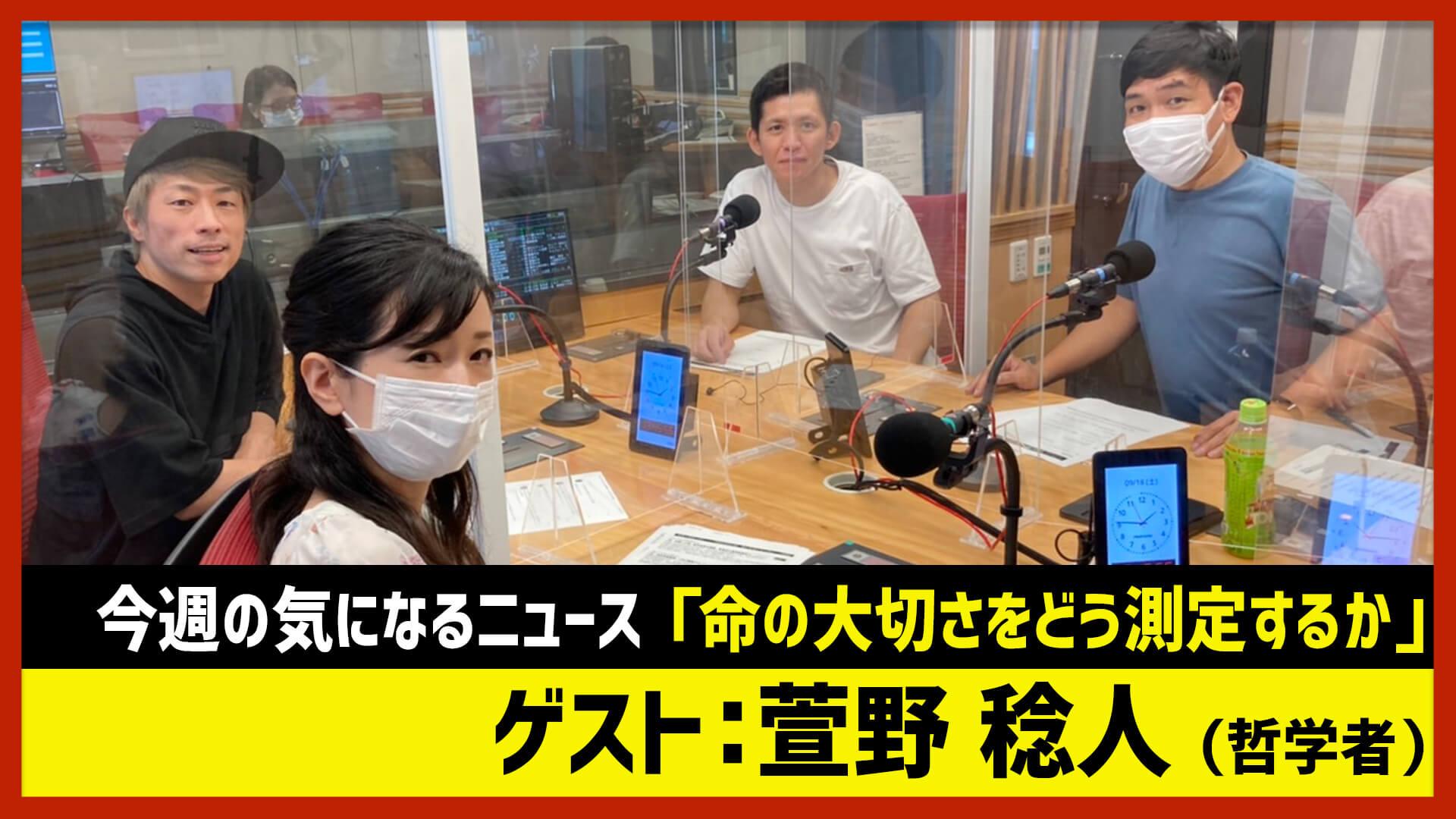 【田村淳のNewsCLUB】ゲスト:萱野稔人さん(2021年9月18日前半)