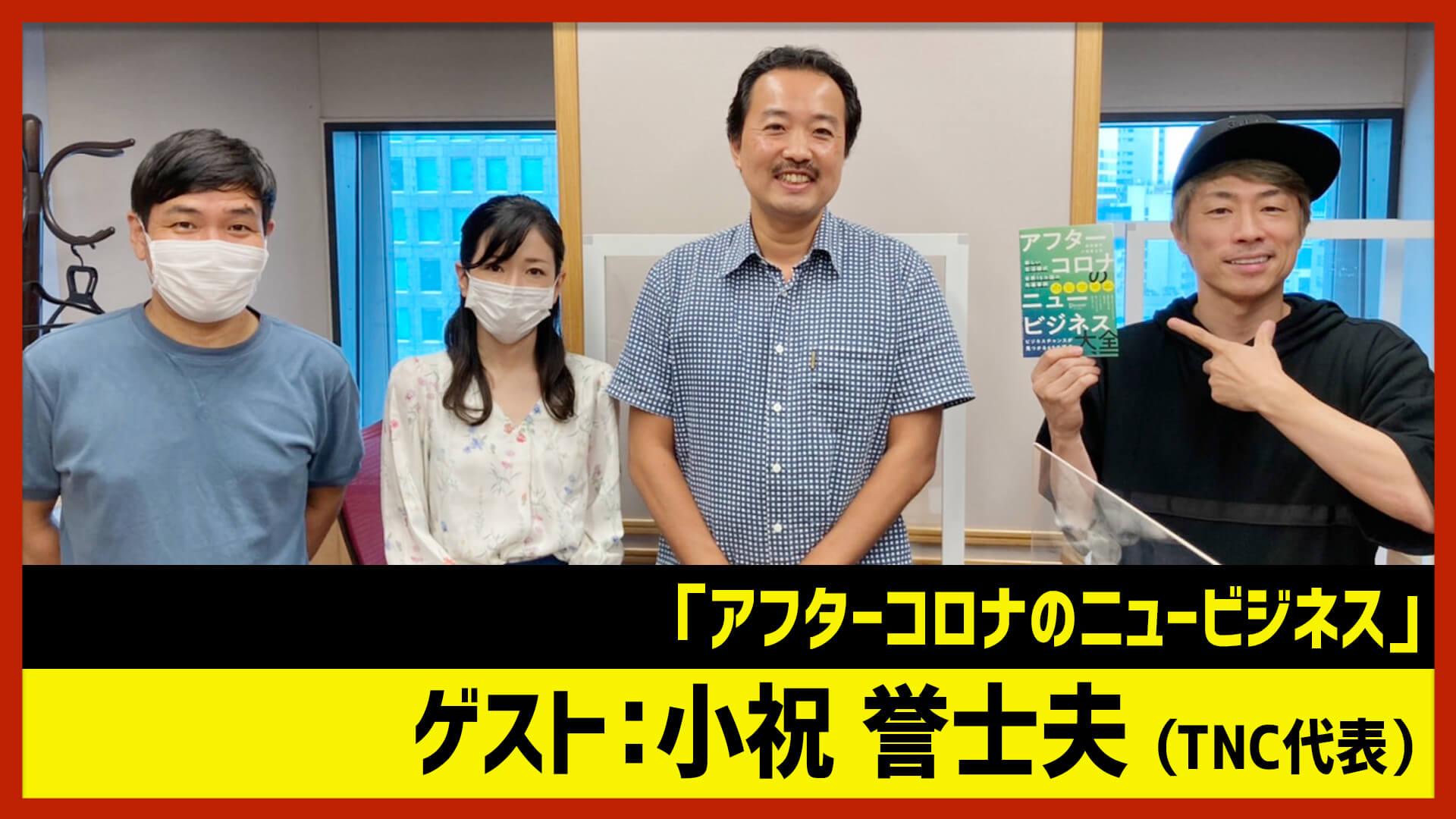 【田村淳のNewsCLUB】ゲスト:小祝 誉士夫さん(2021年9月18日後半)