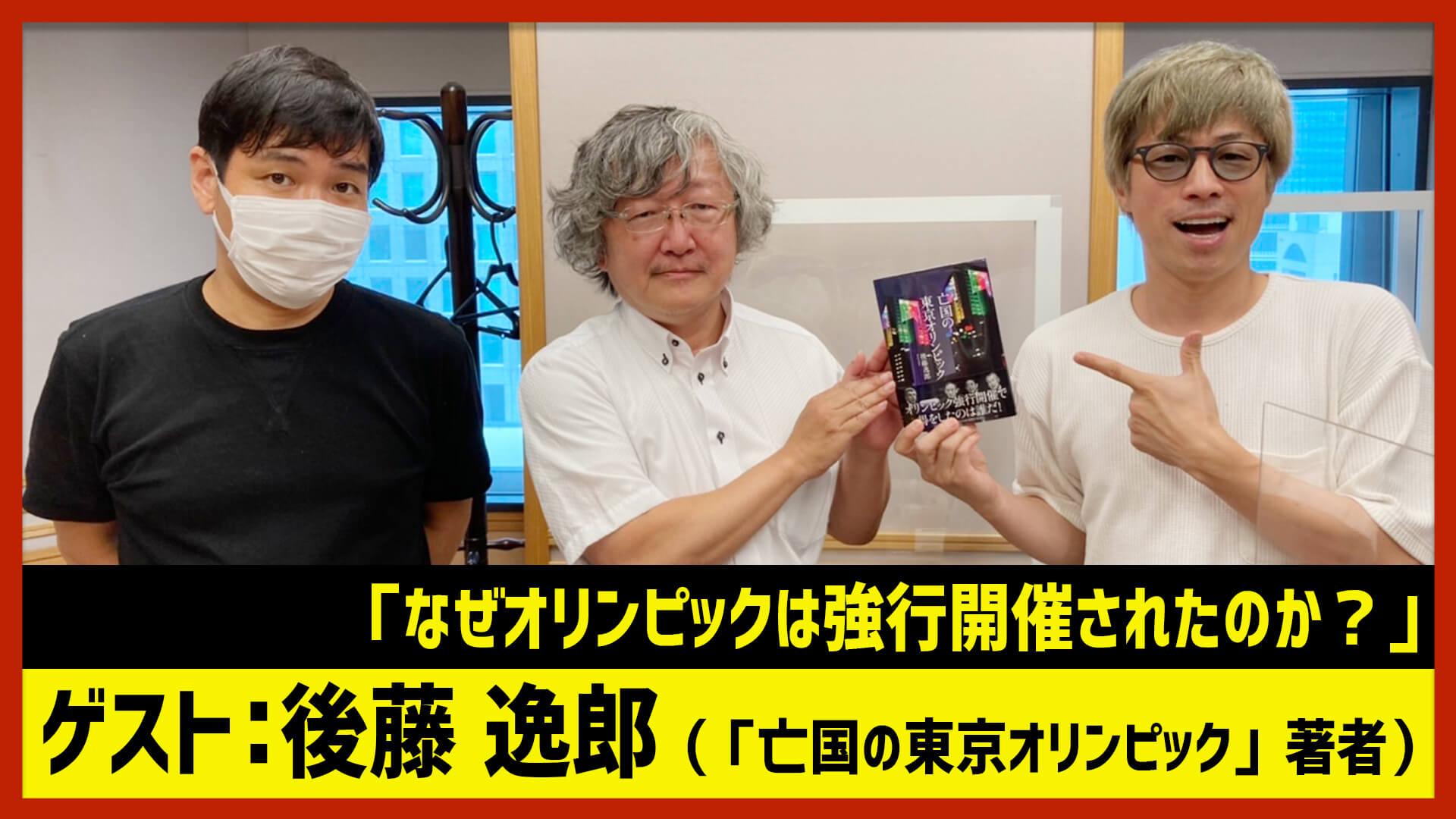 【田村淳のNewsCLUB】ゲスト:後藤逸郎さん(2021年9月25日後半)