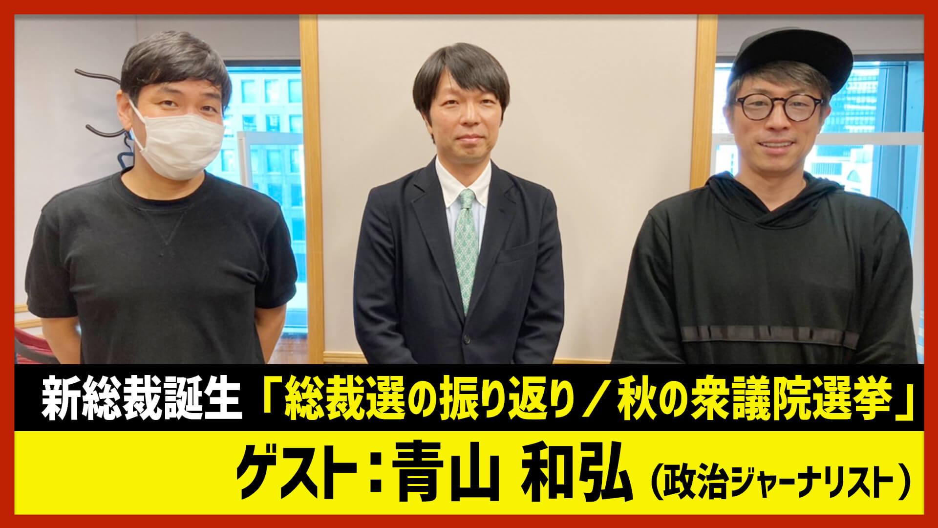 【田村淳のNewsCLUB】ゲスト:青山和弘さん(2021年10月2日後半)
