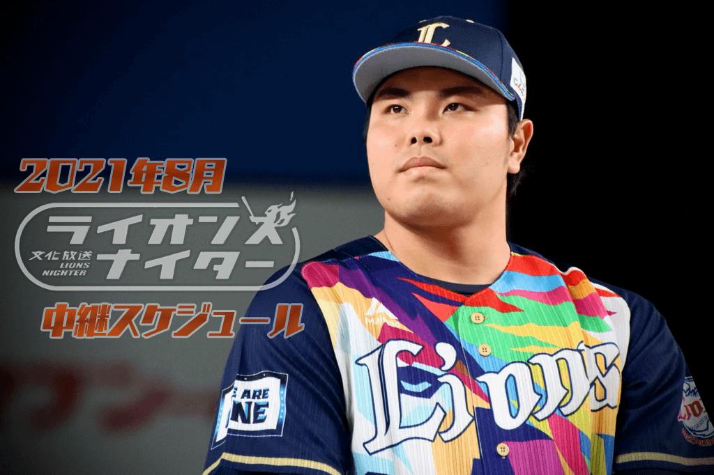 ライオンズナイター中継スケジュール【2021年7月】