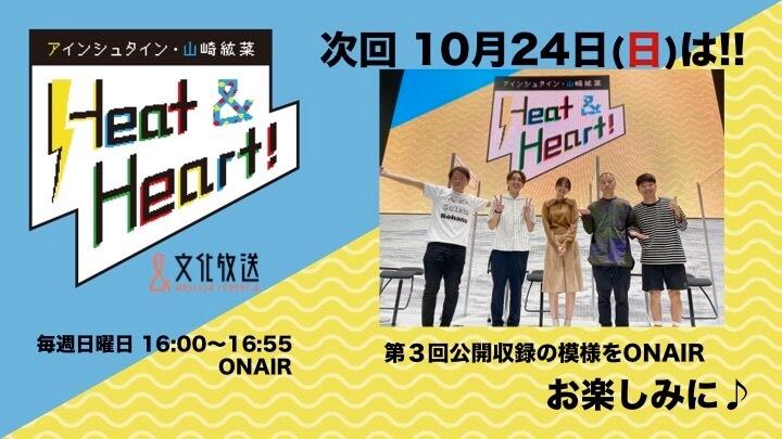 10月24日の放送は先日行われた公開録音イベントの様子をお届け!ゲストはお笑い芸人・アキナのおふたり!『アインシュタイン・山崎紘菜 Heat & Heart!』