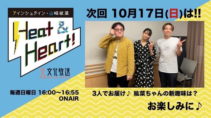 10月17日は3人でトーク!!稲田さんのエアコンの音が〇〇に激似!?『アインシュタイン・山崎紘菜 Heat&Heart!』