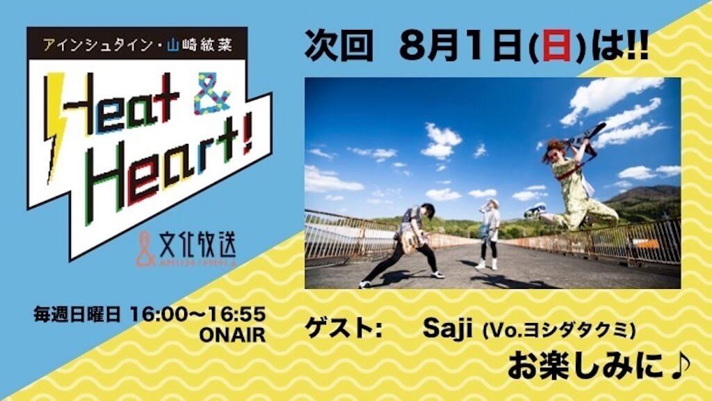 8月1日のゲストはsaji・ボーカルのヨシダタクミさんが登場!ダイエット大成功かと思いきや、思わぬ結果が・・・『アインシュタイン・山崎紘菜 Heat&Heart!』