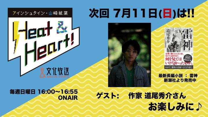 7月11日のゲストは作家・道尾秀介さんが登場!『道尾さんが小学生のときに実行した「完全犯罪のトリック」とは!?』『アインシュタイン・山崎紘菜 Heat&Heart!』