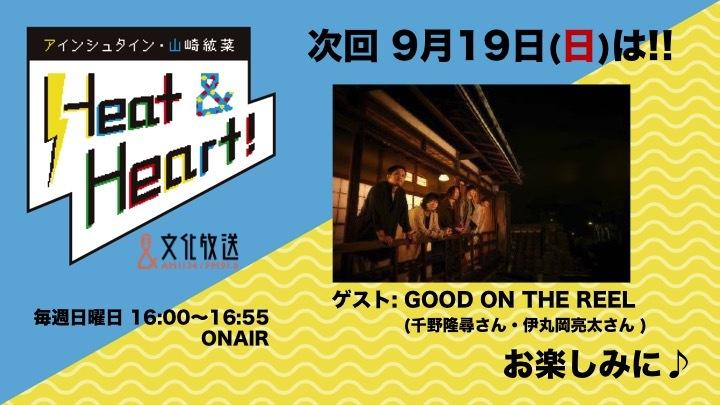 9月19日のゲストはロックバンド・GOOD ON THE REELが登場!!フロントマンのパフォーマンスにはある秘密が・・・『アインシュタイン・山崎紘菜 Heat&Heart!』