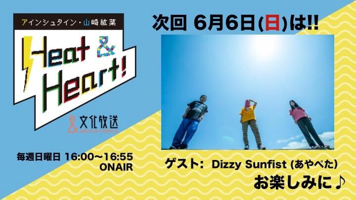 Dizzy Sunfist・あやぺたさんが6月6日のゲストに登場!『アインシュタイン・山崎紘菜 Heat&Heart!』