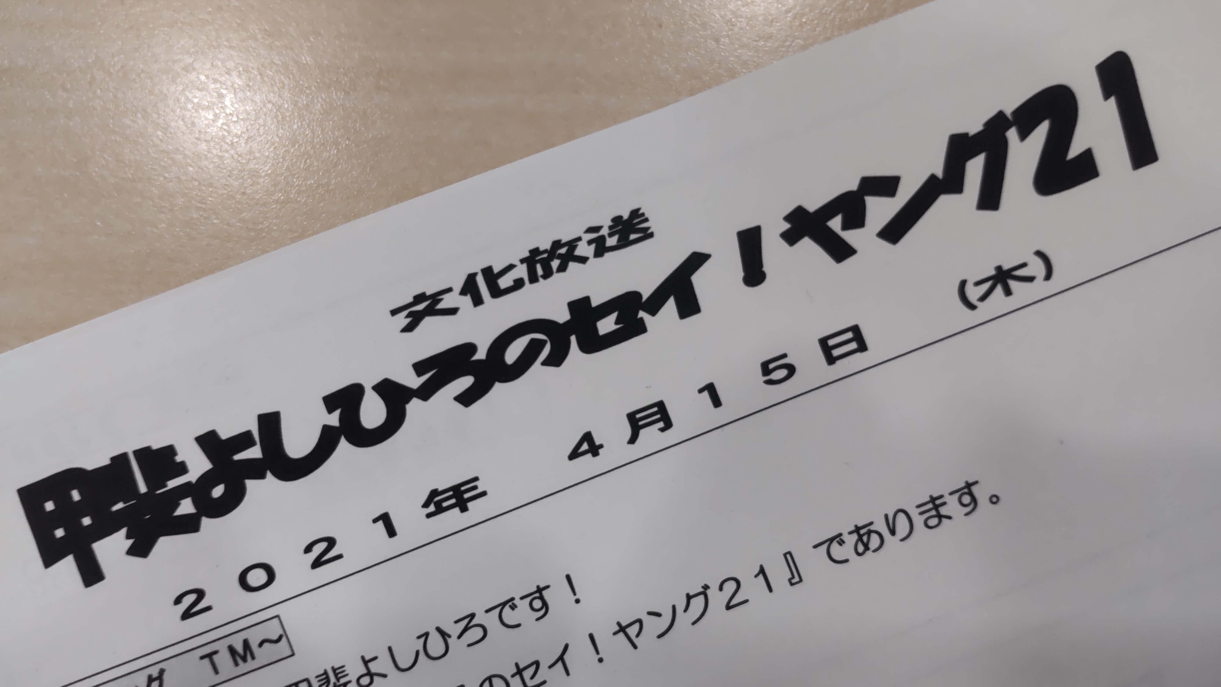 甲斐よしひろのセイ!ヤング21 4月15日(木)生放送でお送りしました!