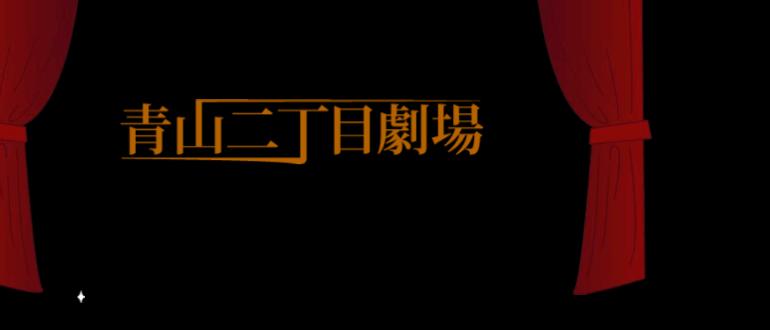 【青山二丁目劇場】リリース第763号