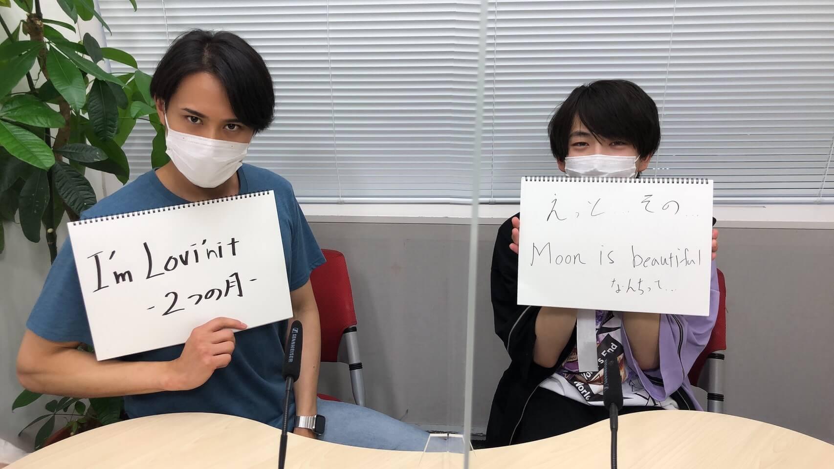 【近藤雄介と菊地燎の dreamDANG!!】第33回「2人がモノマネする動物は・・・?」