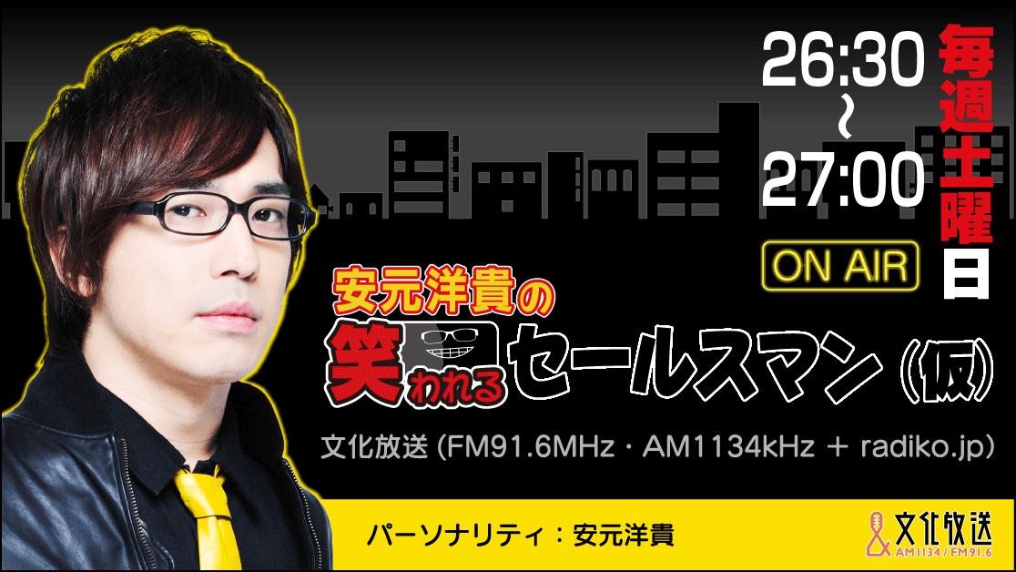10月2日の放送は、安元さんの一人しゃべり回!『安元洋貴の笑われるセールスマン(仮)』