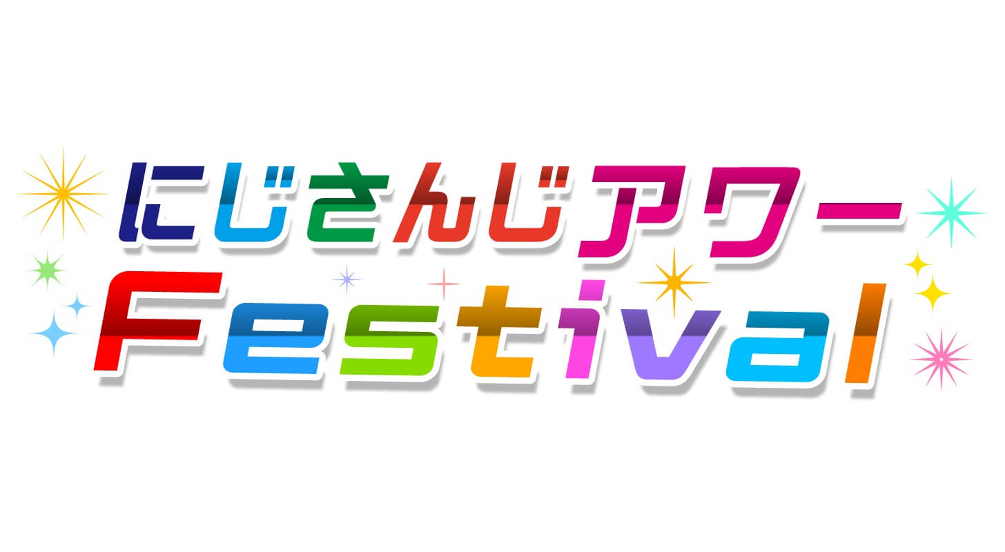 「にじさんじアワーFestival イベントグッズのお知らせ」