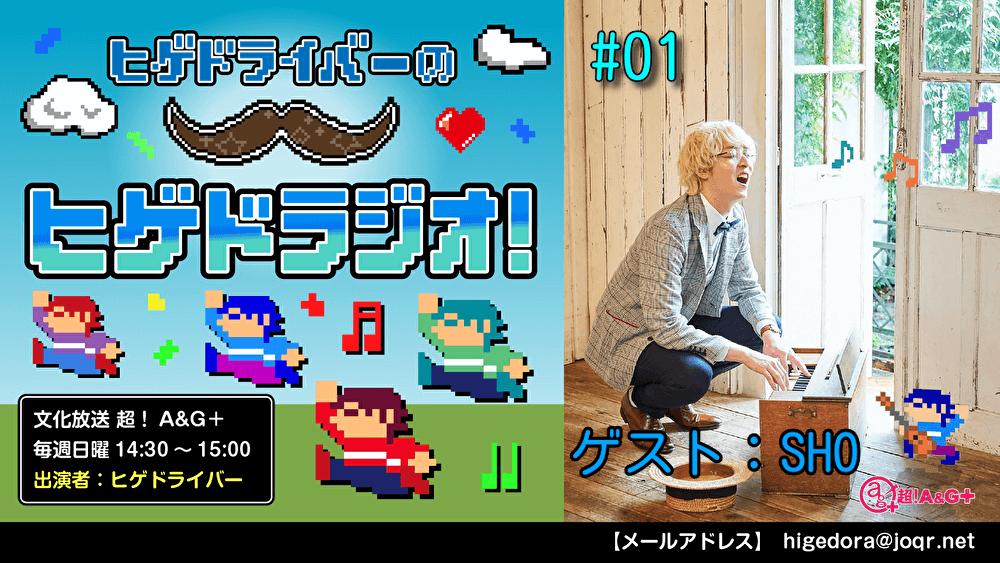 ヒゲドライバーのヒゲドラジオ! #01 (2021年7月4日放送分)