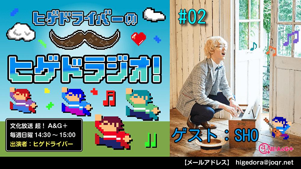 ヒゲドライバーのヒゲドラジオ! #02 (2021年7月11日放送分) ゲスト:SHO