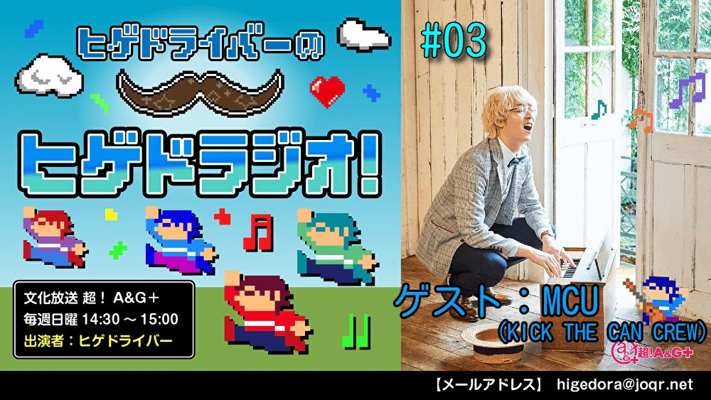 ヒゲドライバーのヒゲドラジオ! #03 (2021年7月18日放送分) ゲスト:MCU