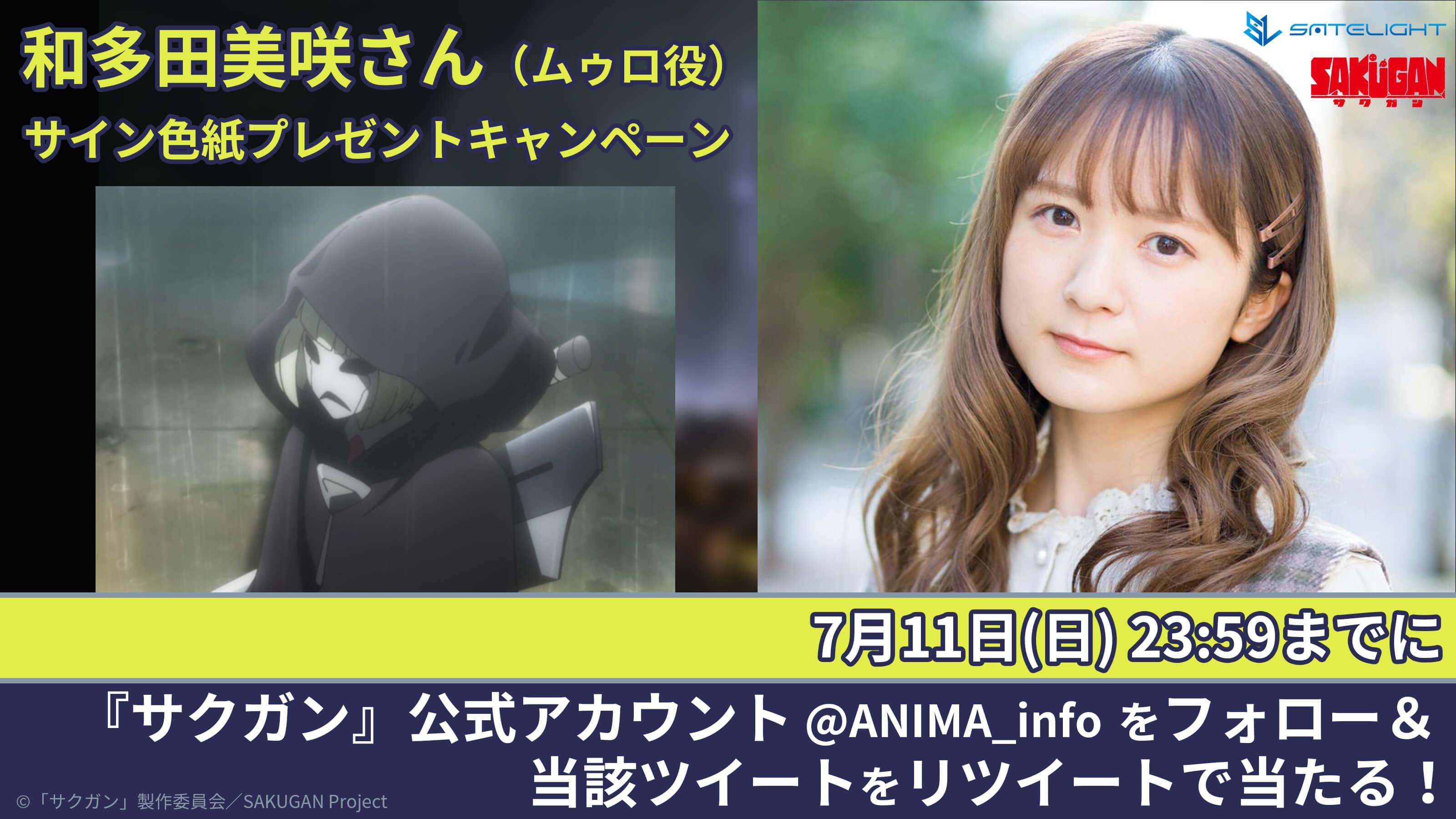 和多田美咲さん(ムゥロ役)のサイン色紙が当たる!TVアニメ『サクガン』キャンペーン開催中
