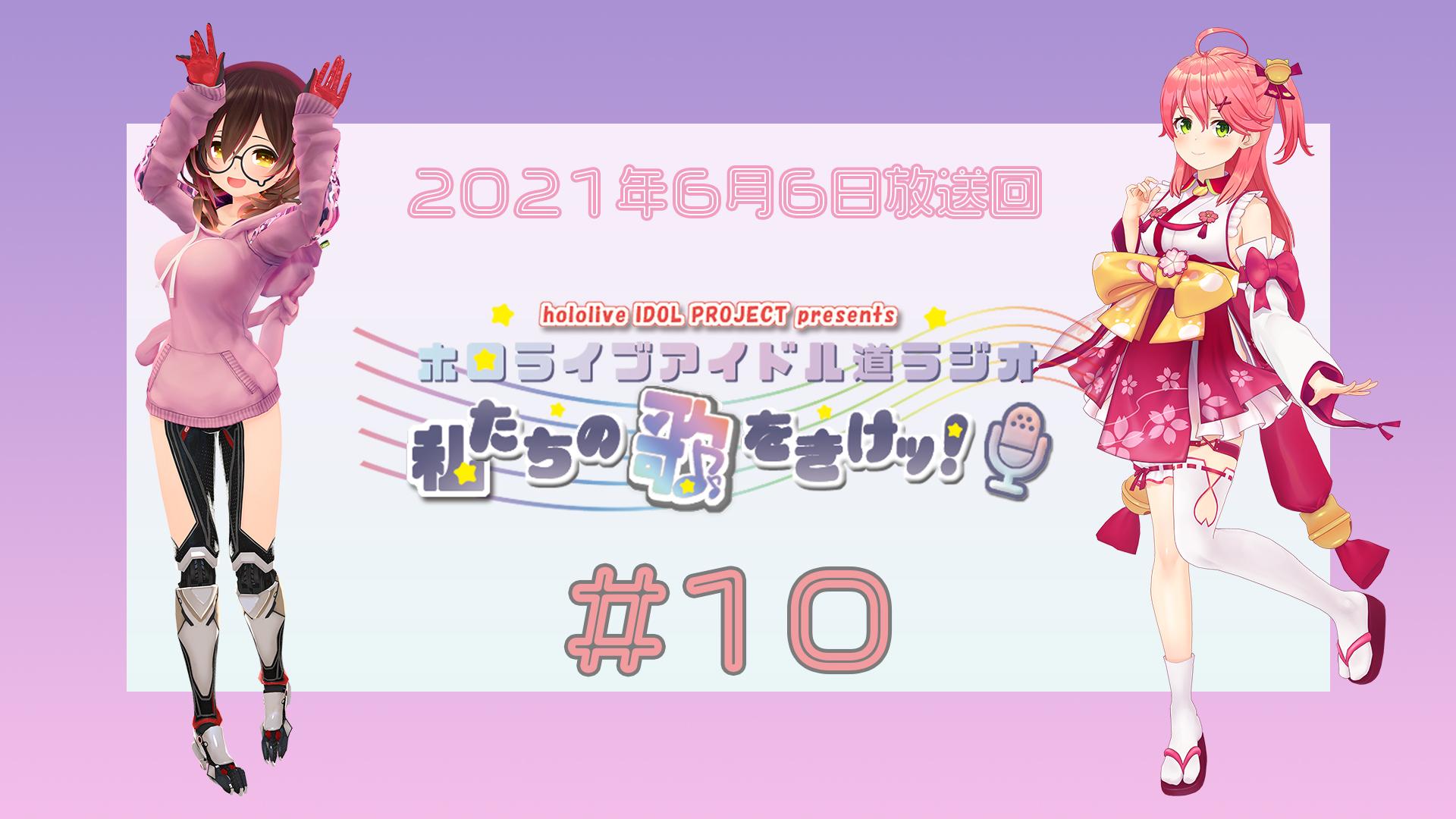 【#10】ホロライブアイドル道ラジオ~私たちの歌をきけッ!(2021年6月6日放送回)