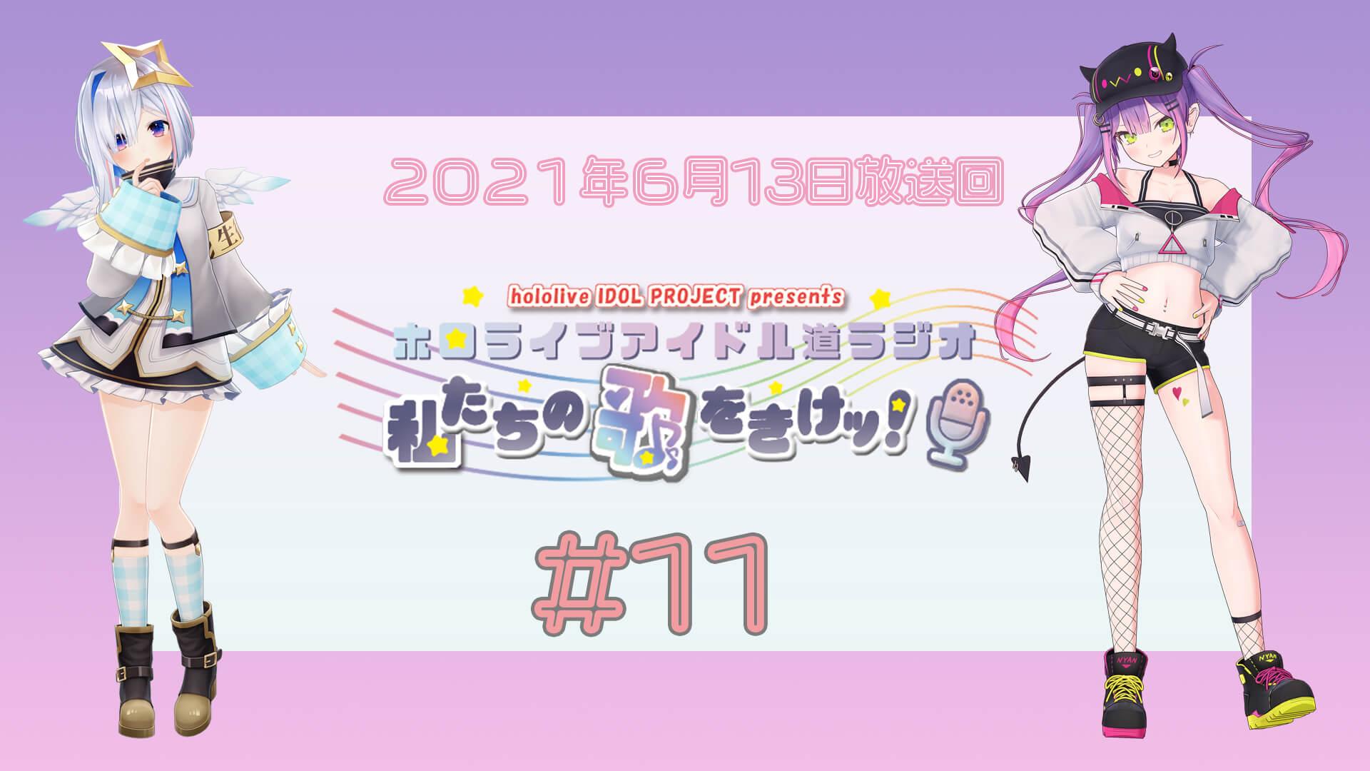 【#11】ホロライブアイドル道ラジオ~私たちの歌をきけッ!(2021年6月13日放送回)