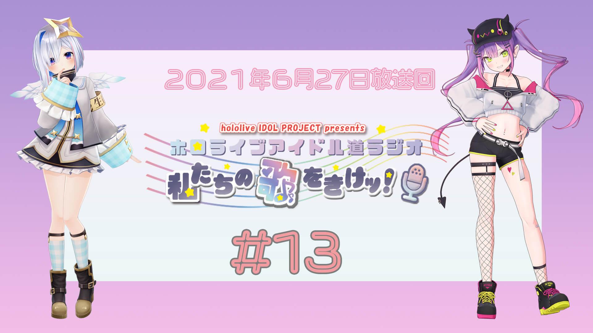 【#13】ホロライブアイドル道ラジオ~私たちの歌をきけッ!(2021年6月27日放送回)