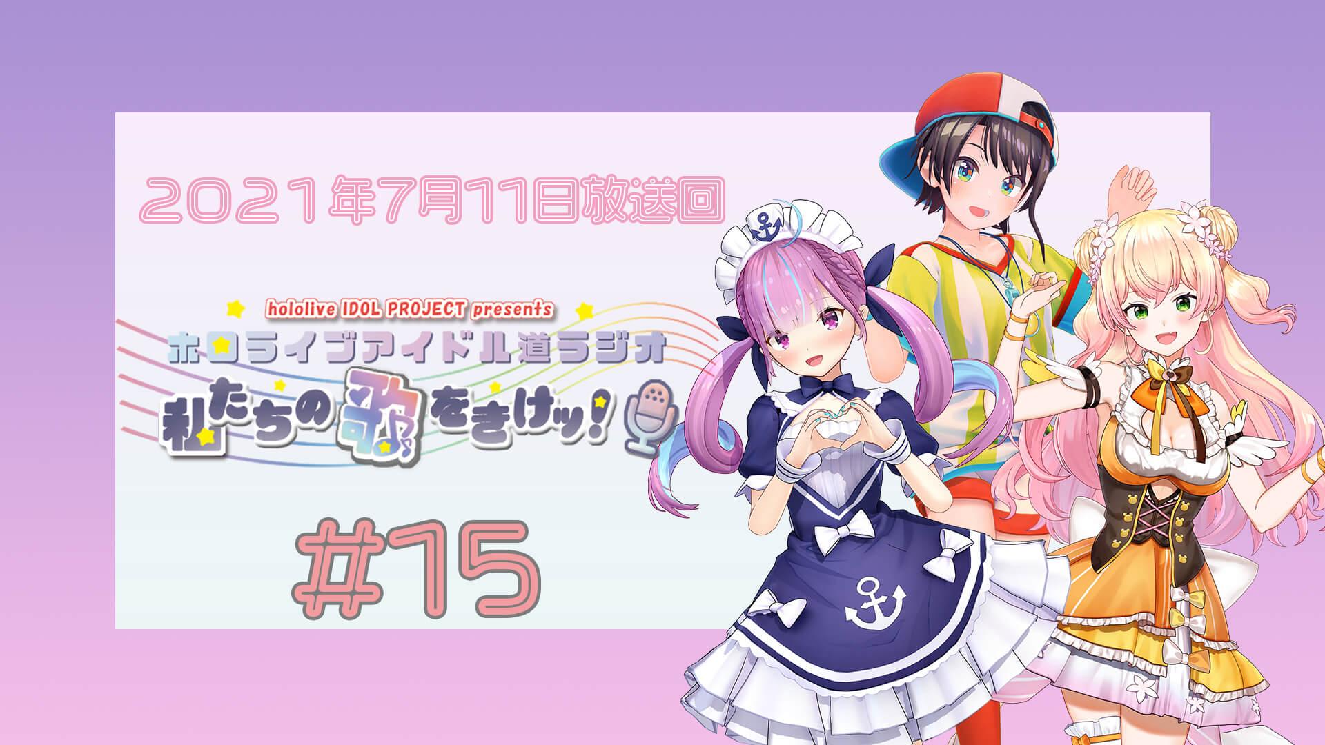 【#15】ホロライブアイドル道ラジオ~私たちの歌をきけッ!(2021年7月11日放送回)