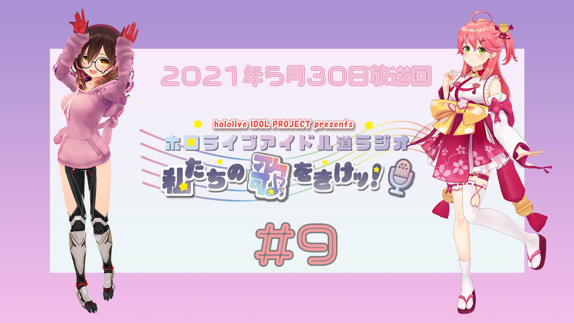 【#9】ホロライブアイドル道ラジオ~私たちの歌をきけッ!(2021年5月30日放送回)