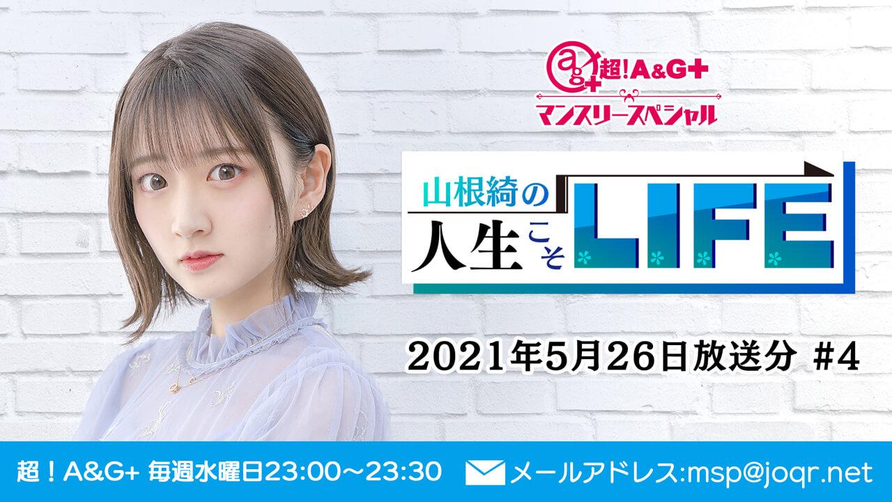 『超!A&G+マンスリースペシャル 山根綺の人生こそLIFE』第4回 (2021年5月26日放送分)