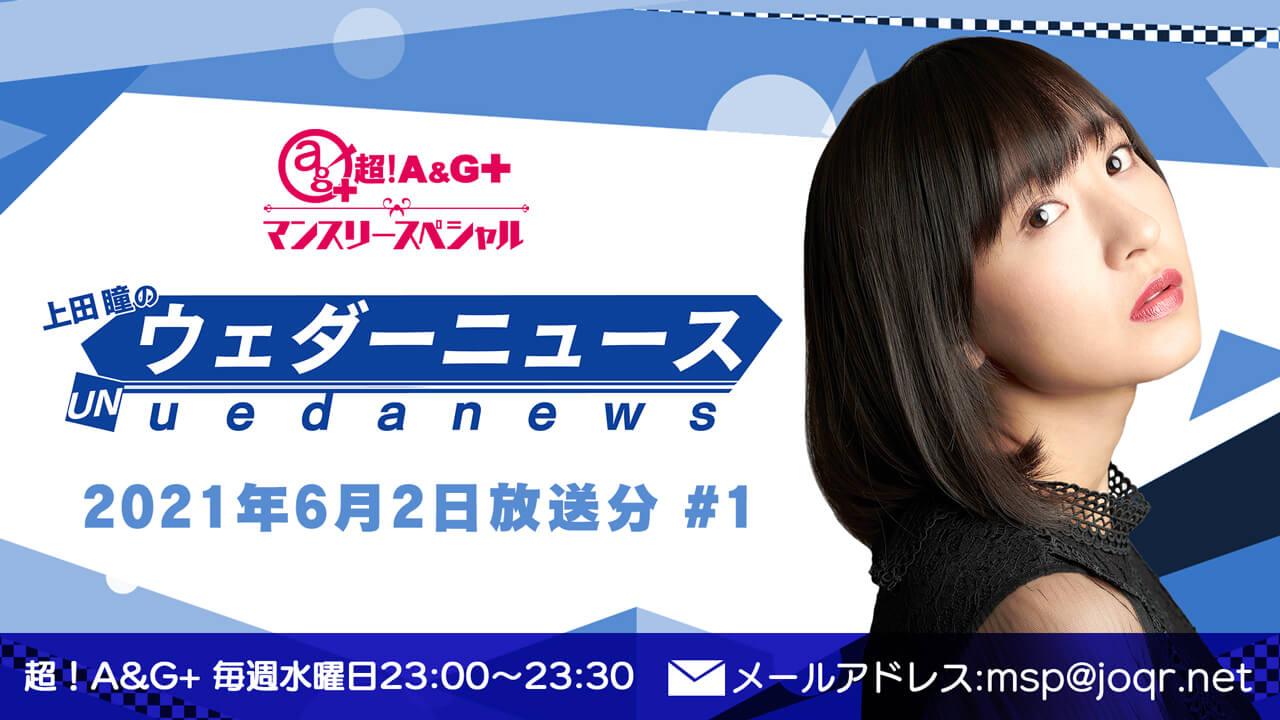 『超!A&G+マンスリースペシャル 上田瞳のウェダーニュース』第1回 (2021年6月2日放送分)