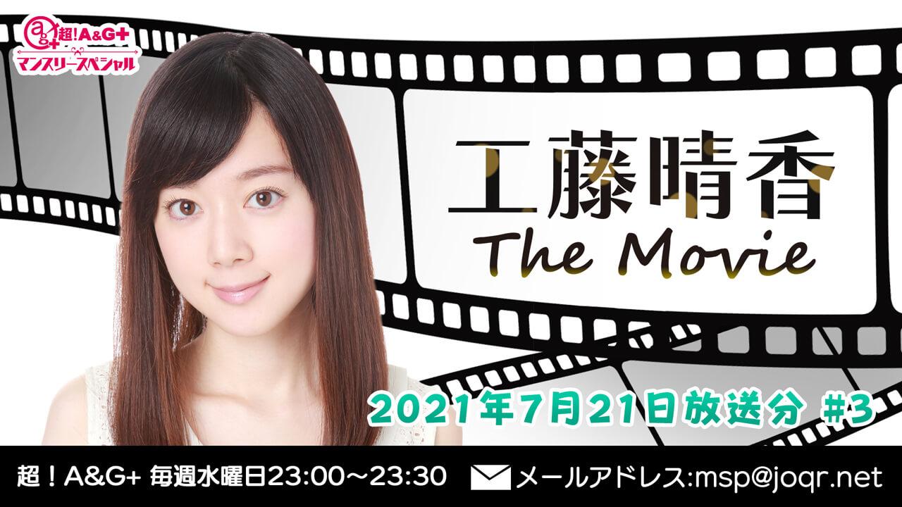 『超!A&G+マンスリースペシャル 工藤晴香 The Movie』第3回 (2021年7月21日放送分)