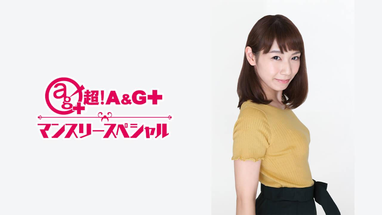 【新番組】「超!A&G+マンスリースペシャル 杉山里穂の全力沼」毎週水曜23時00分〜23時30分放送!3月31日(水)「超!A&G+」で放送開始!