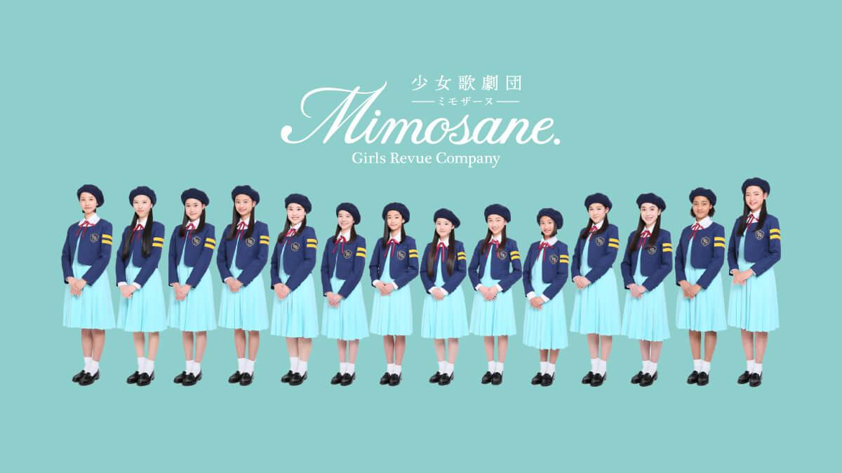 『小山百代・ミモザーヌの少女歌劇団』8月13日(金) 16時00分~オンエア!